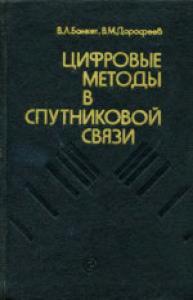 Цифровые методы в спутниковой связи. Производственное издание