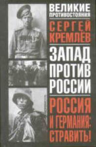 Россия и Германия: стравить!: От Версаля Вильгельма к Версалю Вильсона. Новый взгляд на старую войну