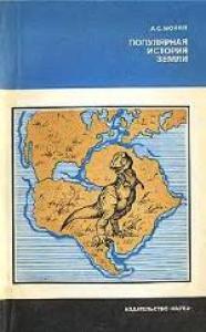 Популярная история Земли