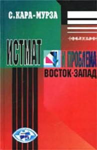 История советского государства и права. Кара-Мурза С.Г. Опять вопросы вождям