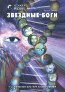 Звездные боги: Космические мастера клонирования