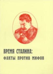Время Сталина: факты против мифов