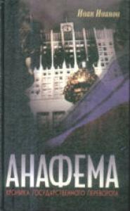 Анафема: Хроника государственного переворота (записки разведчика)