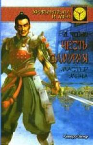 Честь самурая. Мастер меча