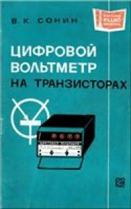 Цифровой вольтметр на транзисторах