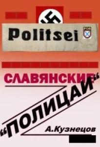 Славянские «полицаи»