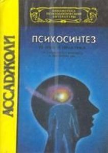 Психосинтез, теория, практика, Ассаджоли, психология, психотерапия