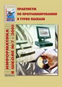 Практикум по программированию в Турбо Паскале