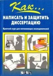 Неволина, Как, написать, защитить, диссертацию, курс, начинающих, исследователей