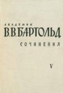 Сочинения. - Работы по истории и филологии тюркских и монгольских народов
