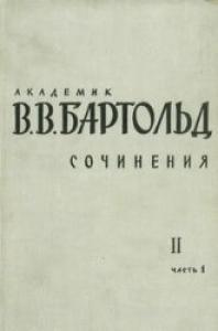 Сочинения. Общие работы по истории Средней Азии. Работы по истории Кавказа и Восточной Европы