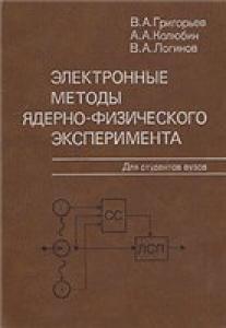 Электронные методы ядерно-физического эксперимента
