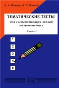 Тематические тесты для систематизации знаний по математике