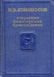 Избранные философские произведения