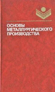 Основы металлургического производства (чёрная металлургия)
