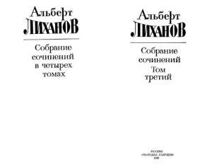 А. А. Лиханов - Собрание сочинений