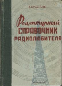 Рецептурный справочник радиолюбителя