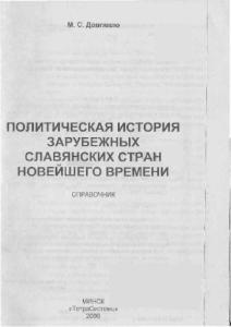 Политическая история зарубежных славянских стран новейшего времени