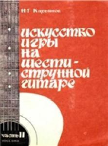 Искусство игры на классической шестиструнной гитаре