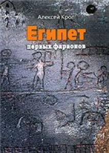 Египет первых фараонов
