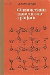 Физическая кристаллография