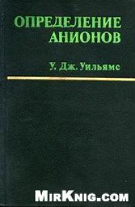Определение анионов