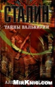 Сталин Тайны Валькирии