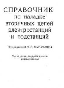 Справочник по наладке вторичных цепей электростанций и подстанций
