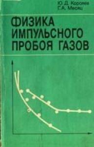 Физика импульсного пробоя газов