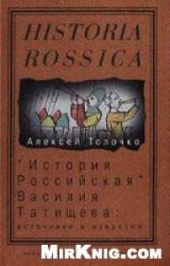 История Российская Василия Татищева: источники и известия