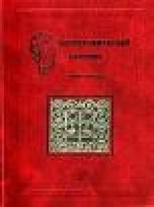 Ставрографический сборник. Книга вторая. Крест в Православии