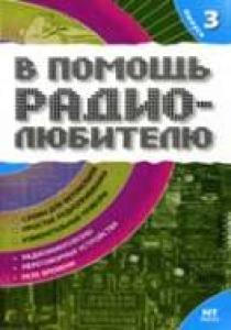 Информационный обзор для радиолюбителей