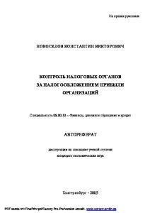 Контроль налоговых органов за налогообложением прибыли организаций(Автореферат)
