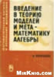 Введение в теорию моделей и метаматематику алгебры