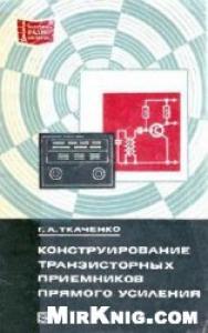 Конструирование транзисторных приемников прямого усиления
