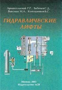 Гидравлические лифты