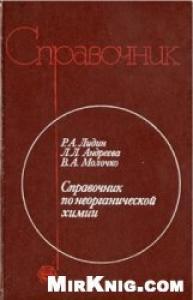 Справочник по неорганической химии