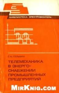 Телемеханика в энергоснабжении промышленных предприятий