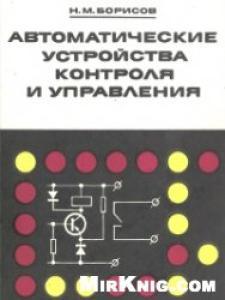Автоматические устройства контроля и управления