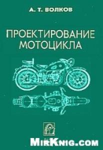 Проектирование мотоцикла