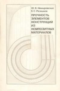 Прочность элементов конструкций из композитных материалов