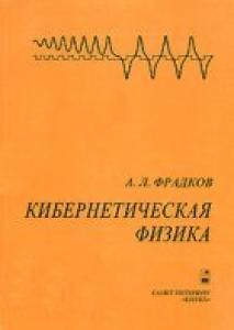 Кибернетическая физика. Принципы и примеры