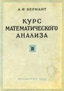 Курс математического анализа