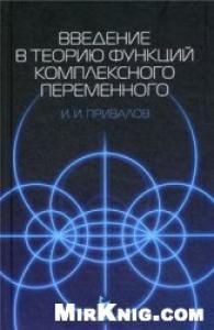 Введение в теорию функций комплексного переменного