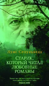 Старик, который читал любовные романы