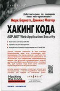 Хакинг кода: ASP.NET Web Application Security