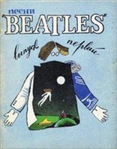 Песни Beatles