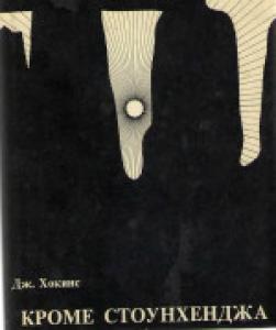 Кроме Стоунхенджа. (Beyond Stonehenge, 1973)