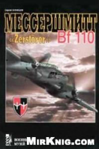 Мессершмитт Bf 110 Zerstorer
