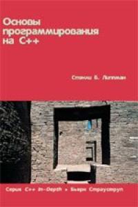 Основы программирования на C++